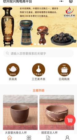 钦州坭兴陶电商平台